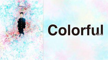 【カラフル Colorful】気がつくと、僕は小林真だった。。。